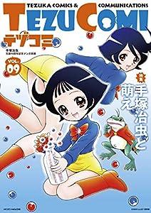 テヅコミ 9巻 表紙画像