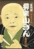 CDブック 五代目柳家小さん落語全集