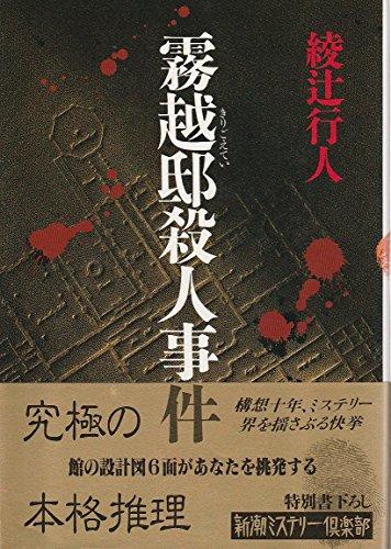霧越邸殺人事件 (新潮ミステリー倶楽部)の詳細を見る