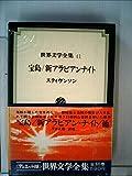 世界文学全集〈第41〉宝島/新アラビアンナイト (1970年)
