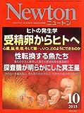 Newton(ニュートン) 2015年 10 月号 [雑誌]