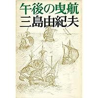 午後の曳航 (1968年) (新潮文庫)