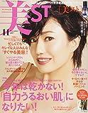 美ST(ビスト) 2017年 11 月号 [雑誌]