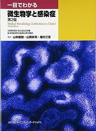 一目でわかる微生物学と感染症 第2版