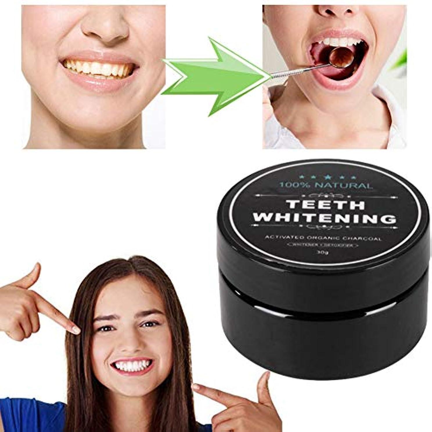 放出六月隔離するFrifer歯を白くする 活性炭ホワイトニング コーヒー•タバコ•ワインによる黄ばみを取り除く