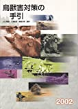 鳥獣害対策の手引〈2002〉