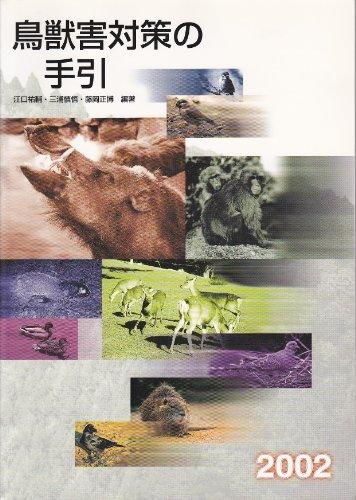 鳥獣害対策の手引〈2002〉の詳細を見る