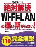 絶対解決Wi-Fi&LANの遅い繋がらない! (PRIME MASTER SERIES)