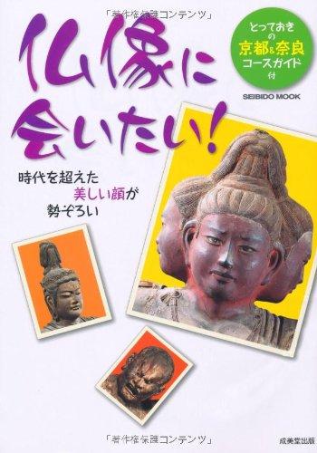 仏像に会いたい!―やさしい顔、たくましい顔にうっとり (SEIBIDO MOOK)