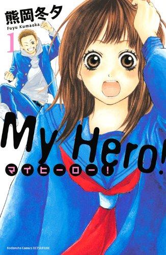 マイヒーロー!(1) (講談社コミックス別冊フレンド)の詳細を見る