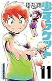 少年ラケット 11 (少年チャンピオン・コミックス)