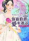 仮面伯爵、愛を忍ぶ (MIRA文庫)