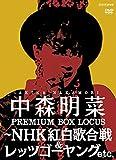 中森明菜 プレミアム BOX ルーカス ~NHK紅白歌合戦 & レッツゴーヤング etc.[DVD]
