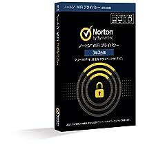 ノートンWiFiプライバシー (最新)   3年 3台版   Win/Mac/iOS/Android対応