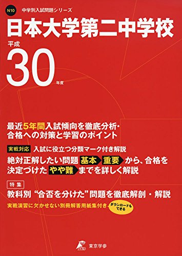日本大学第二中学校 H30年度用 過去5年分収録 (中学別入試問題シリーズN10)