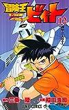 冒険王ビィト 12 (ジャンプコミックス)