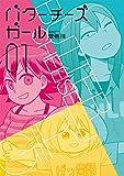 バターチーズガール(1) (カドカワデジタルコミックス)