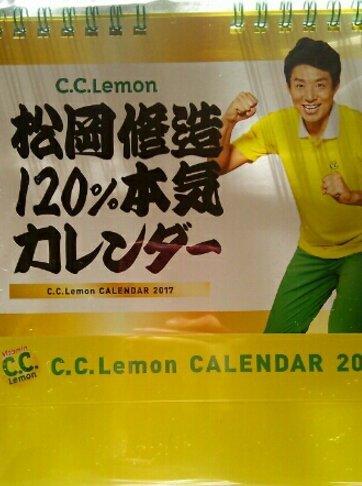 ファミマ サークルK 限定 松岡修造 卓上 カレンダー...