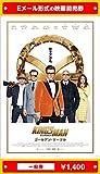 『キングスマン:ゴールデン・サークル』映画前売券(一般券)(ムビチケEメール送付タイプ)