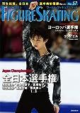 ワールド・フィギュアスケート 57 画像