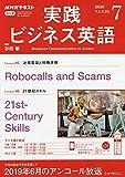 NHKラジオ 実践ビジネス英語 2020年 7月号 [雑誌]