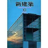 新建築 1995年 10月号