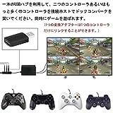 ニンテンドースイッチでPS4コントローラーが使えるアダプター Coov PS4/Xbox One to Switch Adapter [431880]