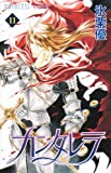 カンタレラ 11 (プリンセスコミックス)