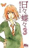 日々蝶々 3 (マーガレットコミックス)