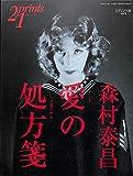 季刊プリンツ21 (prints 21) 1998 秋 / 森村泰昌 愛の処方箋