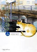 品川宿猫語り 第3巻―猫たちと人々の下町愛情物語 (ねこぱんちコミックス)