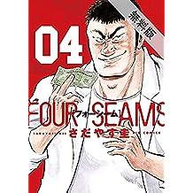 フォーシーム(4)【期間限定 無料お試し版】 (ビッグコミックス)