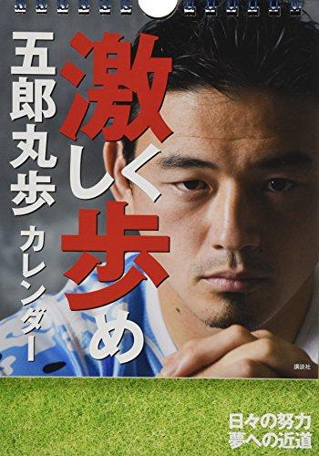 五郎丸歩カレンダー 激しく歩め ([実用品])