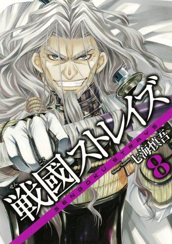 戦國ストレイズ(8) (ガンガンコミックスJOKER)の詳細を見る