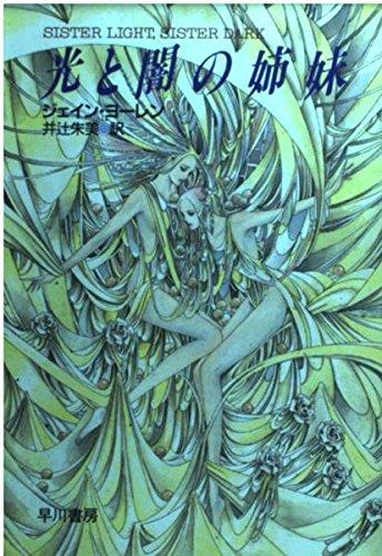 光と闇の姉妹 (ハヤカワ文庫 FT (155))の詳細を見る