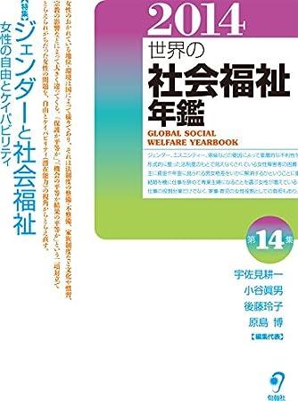 世界の社会福祉年鑑 2014 (2015年版・第14集)