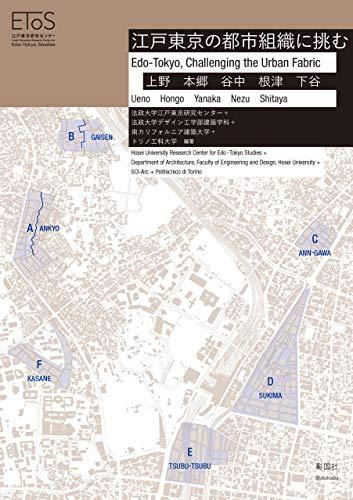 江戸東京の都市組織に挑む 上野 本郷 谷中 根津 下谷 Edo-Tokyo, Challenging the Urban Fabric Ueno Hongo Yanaka Nezu Shitaya