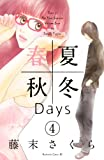 春夏秋冬Days(4) (BE LOVE KC)