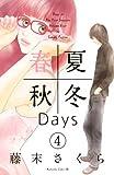 春夏秋冬Days(4) (BE LOVE KC)
