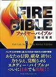 FIREBIBLE―新改訳聖書第三版 画像