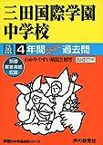 三田国際学園中学校 平成30年度用―4年間スーパー過去問 (声教の中学過去問シリーズ)