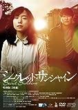 シークレット・サンシャイン [DVD]