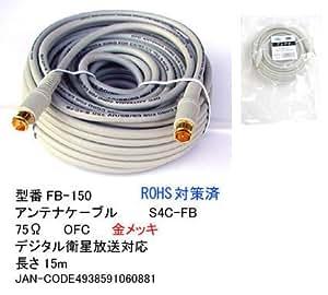 アンテナケーブル S4C-FB 75Ω OFC 15m