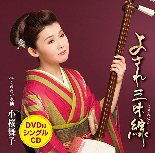 よされ三味線(DVD付)