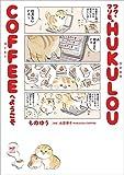 フクとマリモの HUKULOU COFFEEへようこそ (コミックエッセイ)