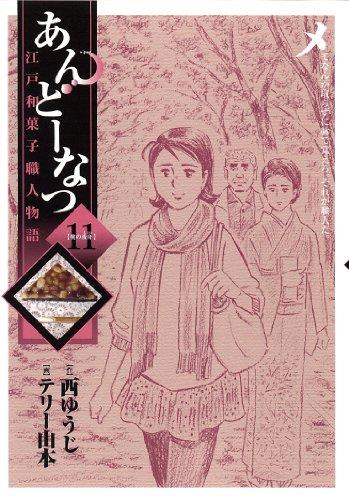 あんどーなつ 江戸和菓子職人物語 11 桃の夜舟 (ビッグコミックス)の詳細を見る