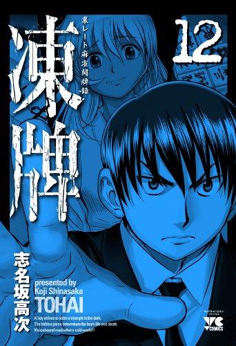 凍牌 12―裏レート麻雀闘牌録 (ヤングチャンピオンコミックス)