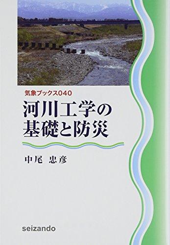 河川工学の基礎と防災 (気象ブックス)