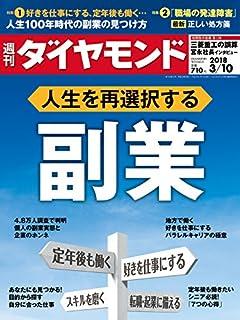 週刊ダイヤモンド 2018年 3/10 号 [雑誌] (人生を再選択する副業)
