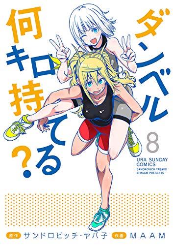 ダンベル何キロ持てる?(8) (裏少年サンデーコミックス) Kindle版